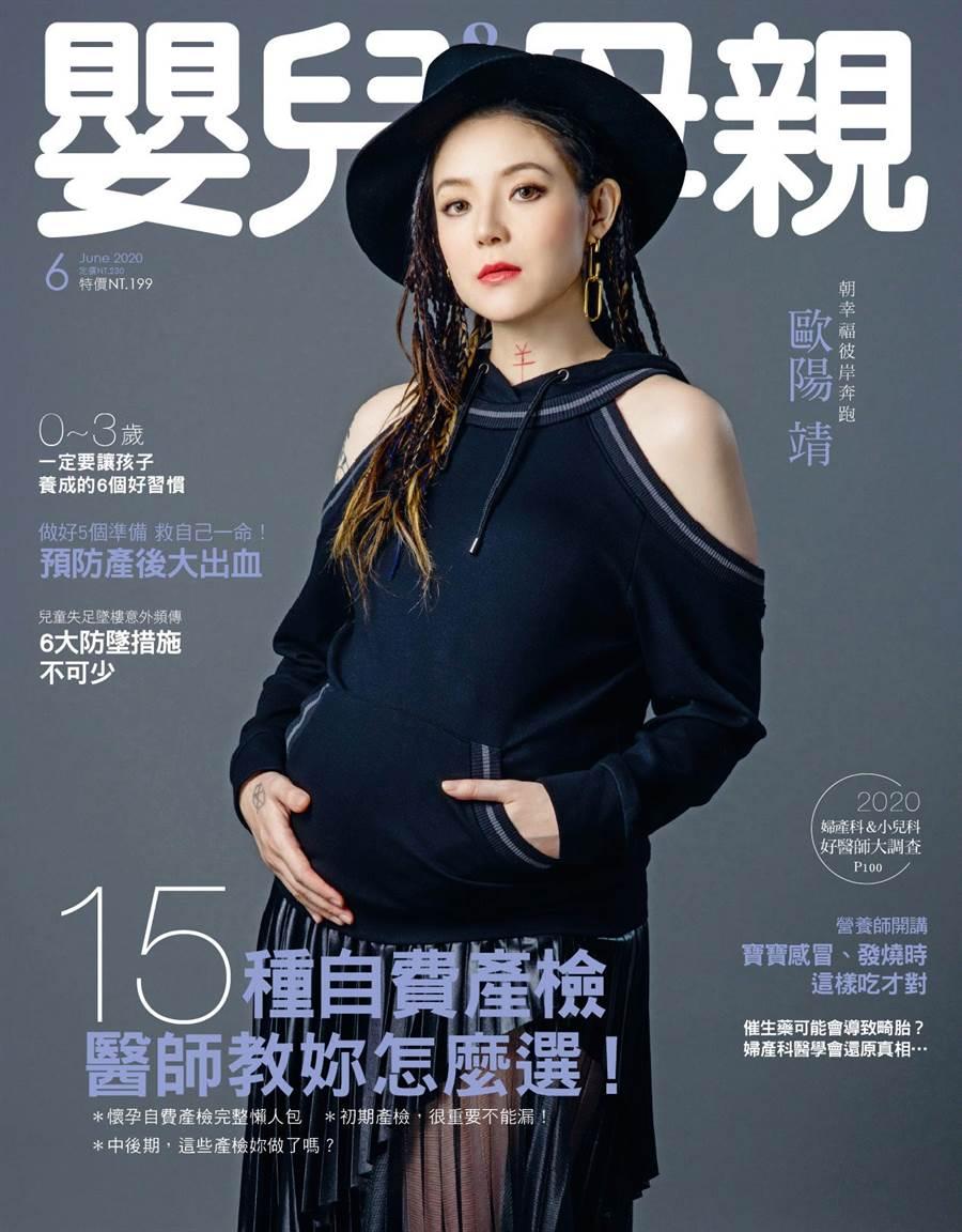 【嬰兒與母親】2020年6月號