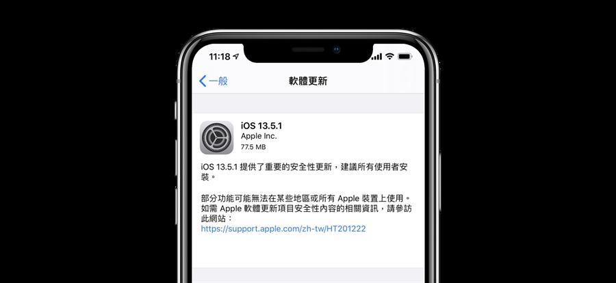 蘋果釋出 iOS 13.5.1、iPadOS 13.5.1,修復了被駭客團隊利用來越域的系統漏洞,建議用戶都要升級。(黃慧雯製)