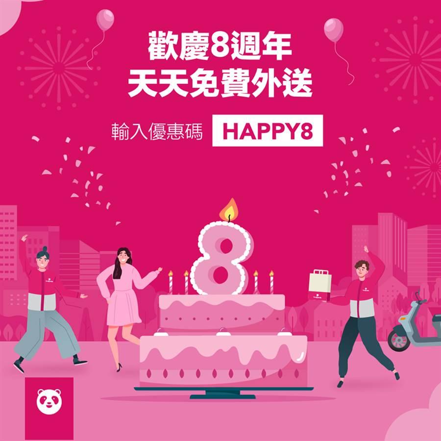 foodpanda歡慶8周年,輸入優惠碼即可直接享有「整個6月免運費」!(摘自foodpanda臉書)