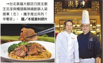 國際名廚進不來 高檔餐廳改邀在地名廚助陣