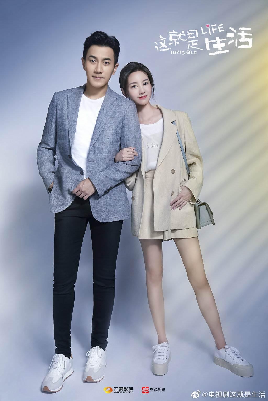 劉愷威與陳都靈去年合作新劇《這就是生活》。(圖/取材自電視劇這就是生活微博)