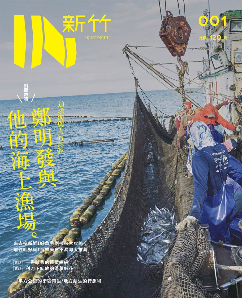 《IN新竹001期》