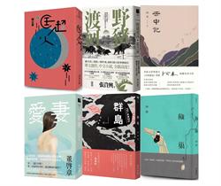 第八屆紅樓夢獎入圍名單公布 五本在台出版
