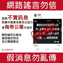 中選會駁斥罷韓投票的領票謠言
