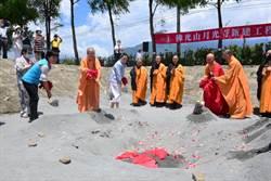 佛光山月光寺新建工程奠基 打造宗教藝文交流中心