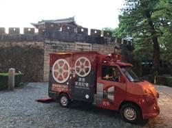台灣第一個民間影像搶救計畫 台南「紅莫妮卡」胖卡啟動