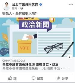 許崑源墜樓身亡 民進黨議員梁文傑竟問「是有賭很大嗎?」網友灌爆留言譴責