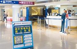 台灣明起大解封 推防疫新生活!邊境鬆綁 人道經貿醫療優先