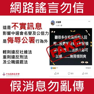 無限領到爽?中選會駁斥罷韓投票的領票謠言