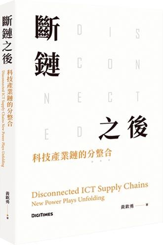 疫情後全球經濟-斷鏈後科技產業的新挑戰