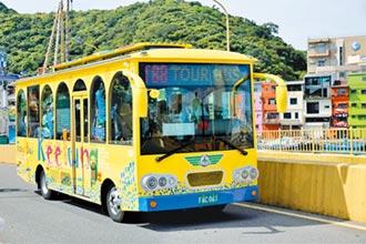 基隆觀光巴士 250元跑透透