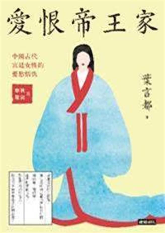 《愛恨帝王家:中國古代宮廷女性的愛慾情仇——春秋戰國篇》/時報出版