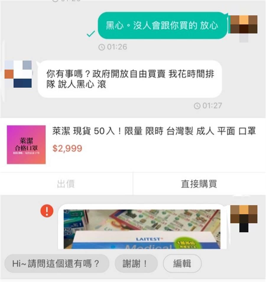 口罩1片60元被罵黑心,賣家嗆:政府開放自由買賣。(圖/翻攝自PTT)
