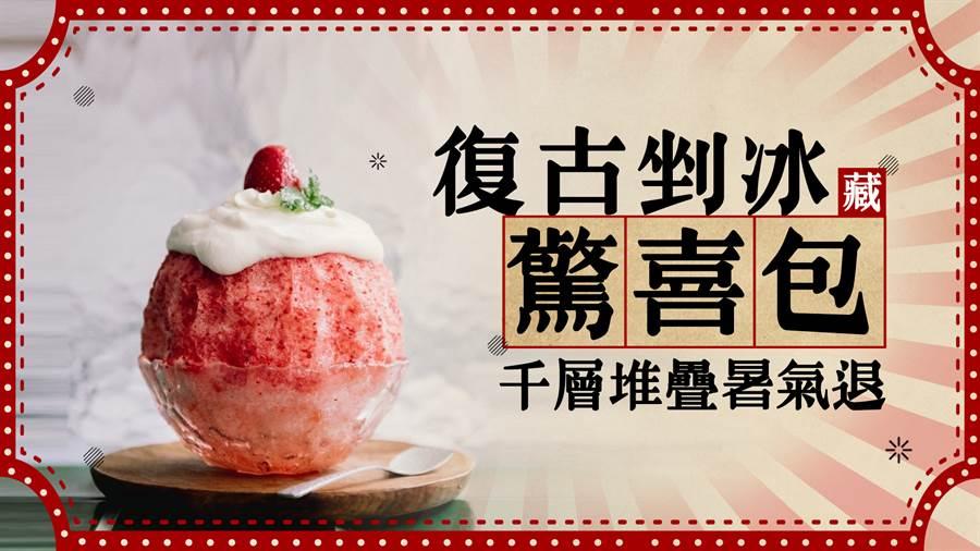 【玩FUN飯】復古剉冰藏「驚喜包」 千層堆疊暑氣退!