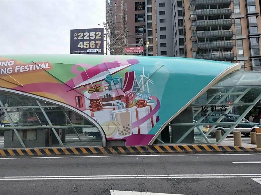 2020台中購物節搶先露出的是秋紅谷公車專用道站體彩繪意象,主視覺以「打開禮物盒的驚喜」為設計。(盧金足攝)