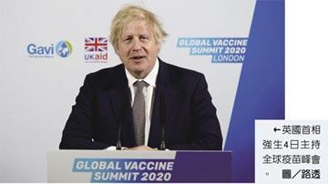 全球疫苗峰會 助窮國對抗疾病