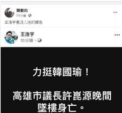 許崑源墜樓亡 國民黨數位長簡勤佑 痛批民進黨議員王浩宇沒人性