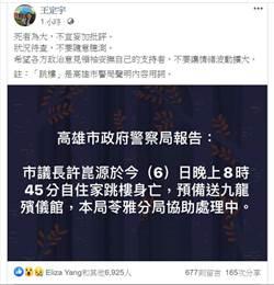許崑源身亡 王定宇po臉書宣傳:高雄警局聲明是....