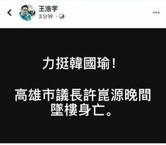 王浩宇發文許崑源挺韓而死…村長怒斥消費死者 周一號召出征