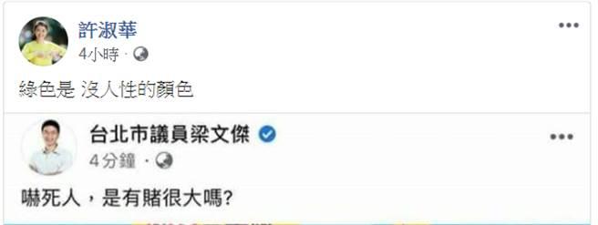 (圖/摘自許淑華臉書)
