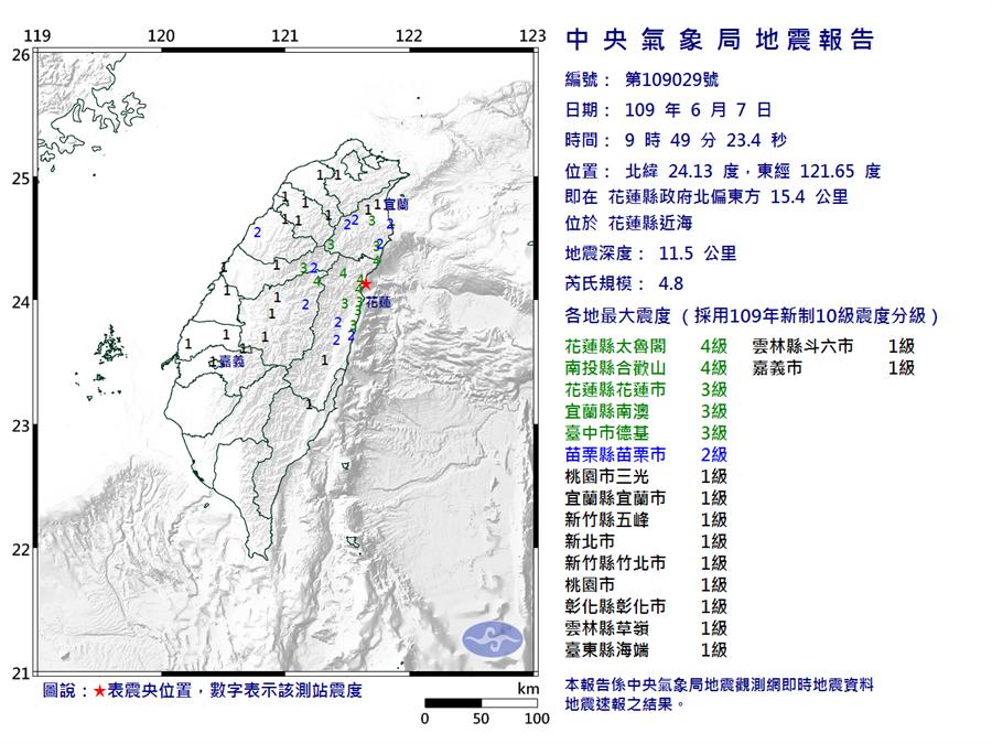 09:49花蓮縣近海規模4.8地震 最大震度花蓮4級。(氣象局)