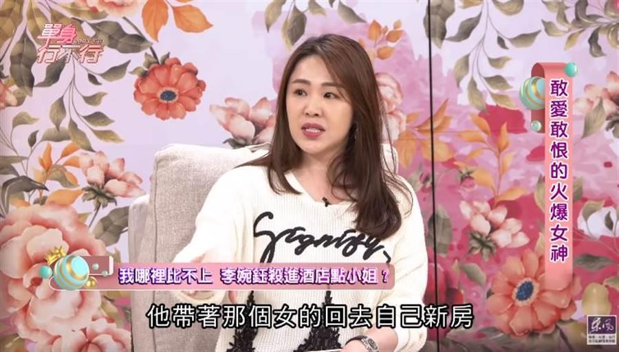 李婉鈺曾抓包未婚夫背叛。(圖/翻攝自YouTube)