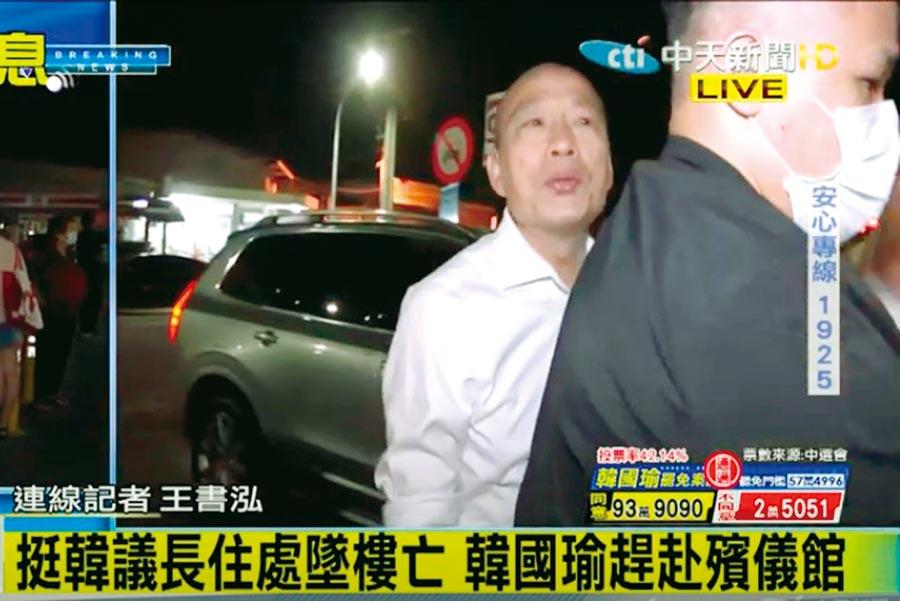 高雄市議長許崑源昨晚墜樓身亡,韓國瑜趕赴殯儀館。(截自中天新聞)