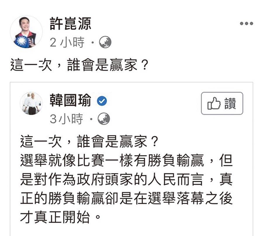 高雄市議會議長許崑源墜樓前,在臉書引述韓國瑜貼文,並留下「這一次,誰會是贏家?」(引自許崑源臉書)