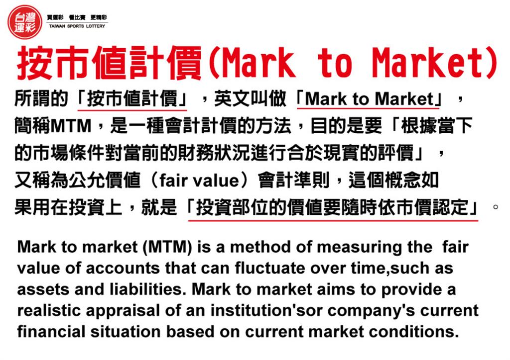「按市值計價」說明。(台灣運彩提供)