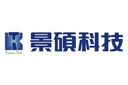 《業績-半導體》景碩6月高檔續揚 Q2營收衝新高