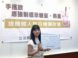 手搖杯飲料熱量高 衛福部:將要求業者標示熱量 違者罰300萬