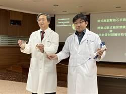 拋棄式軟式輸尿管鏡結合鈥雷射 鹿角結石化粉末