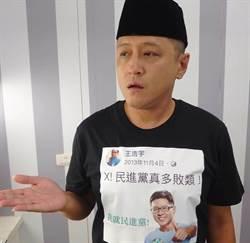 穿「民進黨真多敗類」衣 何景榮諷:反罷免王浩宇