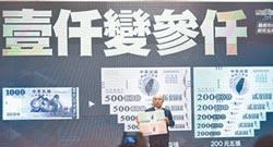 三倍券ATM退2000元等於發現金?網:效果更差!