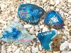小琉球淨灘限定 海灘貨幣送給你