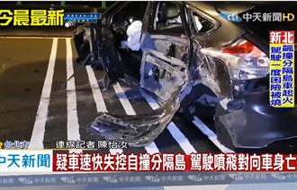 借車深夜高速衝撞分隔島!29歲駕駛噴飛爆頭亡