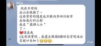獨》罷韓成功等升官?前朝高市警官群組傳「心情真爽」