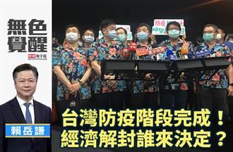無色覺醒》 賴岳謙:台灣防疫階段完成!經濟解封誰來決定?