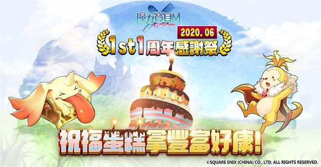《魔力寶貝M》蒐集「一周年祝福蛋糕」換取一周年限定稱號(圖/遊戲橘子提供)