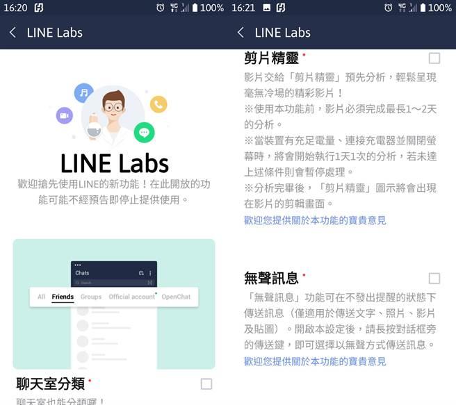 LINE Android 版本獨享「無聲訊息」功能。(網友提供)