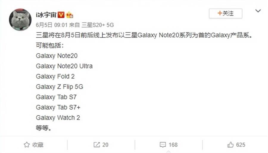 爆料達人 i冰宇宙 分享了三星 Galaxy Note 20 系列的可能發表日期。(摘自新浪微博)