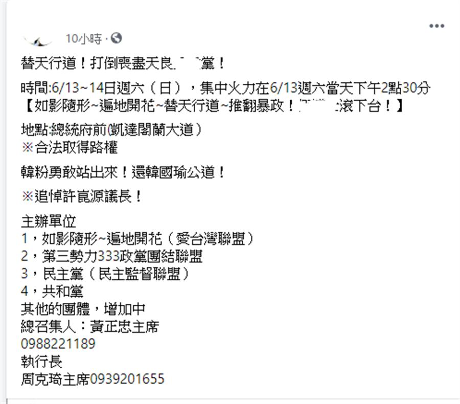 挺韓團體號召13日下午凱道還韓國瑜公道、追悼許崑源。
