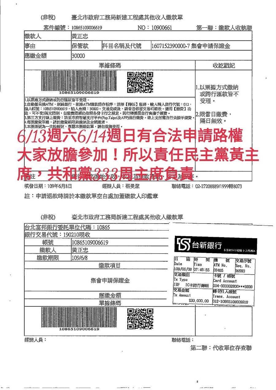 挺韓團體貼出向台北市政府新工處申請路權的單據,並呼籲支持者放膽參加。(民眾提供/李文正台北傳真)