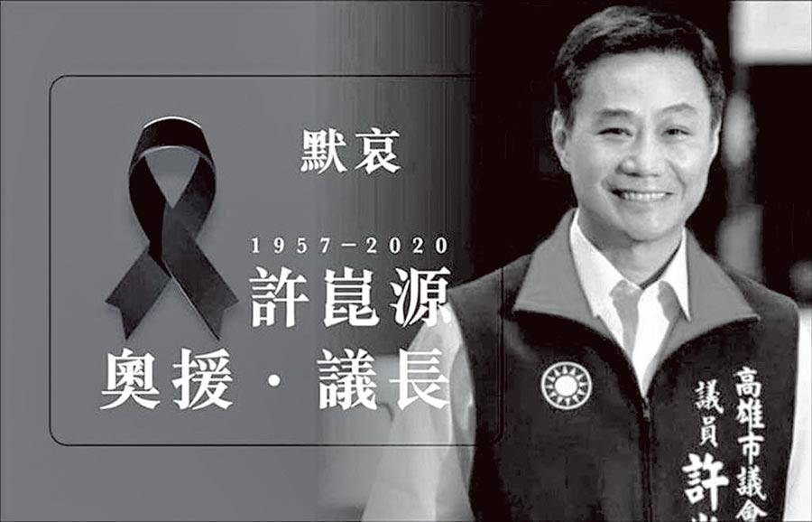 高雄市議會議長許崑源。(取自臉書)