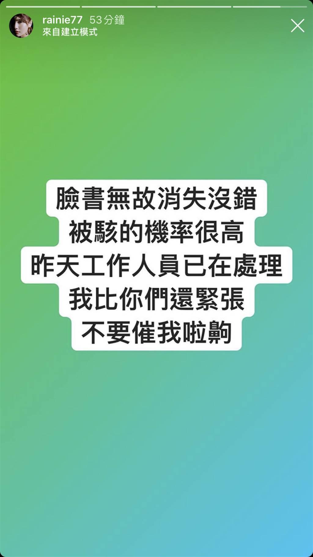 楊丞琳限時動態全文。(圖/取材自楊丞琳Instagram)