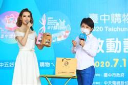 振興券與購物節7月同步起跑 盧秀燕推「加零方案」