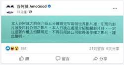谷阿莫侵权赔5大片商百万全和解 脸书今PO道歉启事