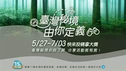 中華電信邀粉絲上傳美照 分享不為人知的台灣秘境