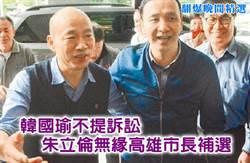 韓國瑜不提訴訟 朱立倫無緣高雄市長補選