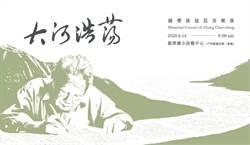 紀念鍾肇政桃市府舉辦音樂會追悼